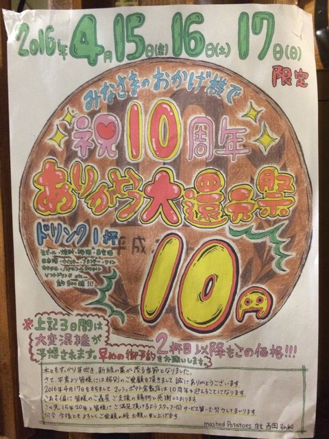 [倉敷]飲み放題980円!料理も安くて美味い!!マッシュポテト倉敷店 10周年記念ポスター