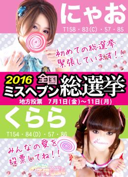 ヘブン総選挙2016
