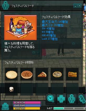mabinogi_2016_06_28_004.jpg