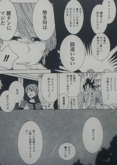 『ひとりじめボーイフレンド』p154