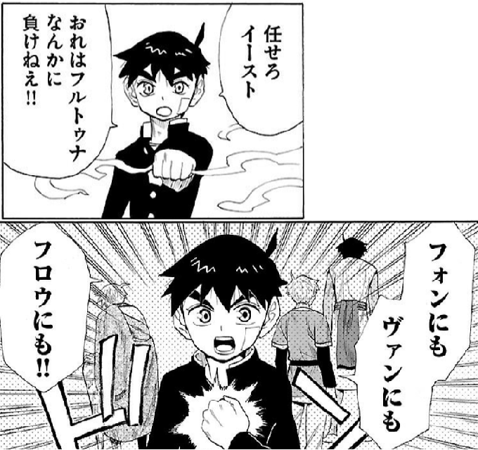『スピリットサークル』水上悟志/3巻p22