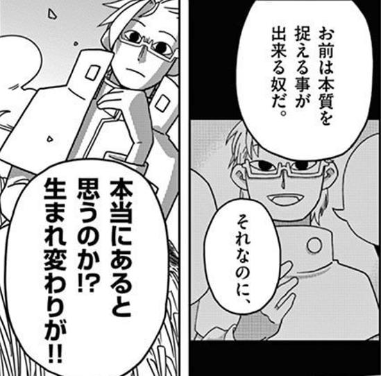 『懲役339年』伊勢ともか/1巻p180