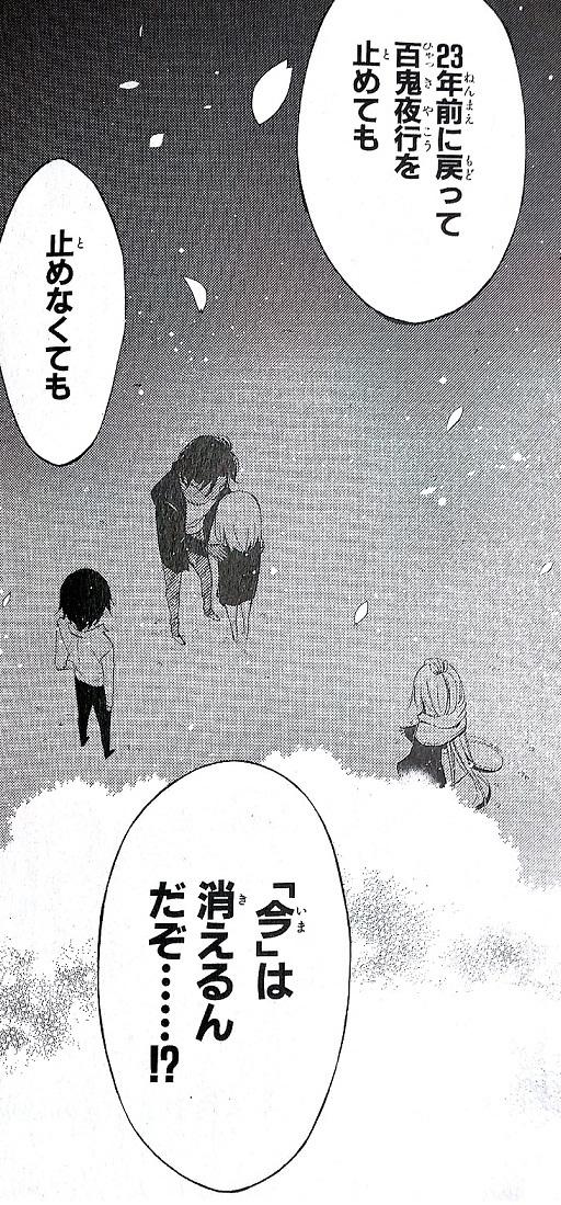『妖狐×僕SS』藤原ここあ/8巻p54
