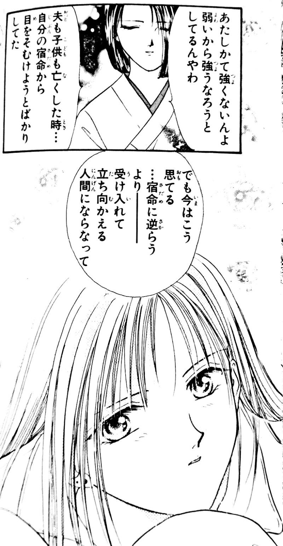 『妖しのセレス』渡瀬悠宇/4巻p42