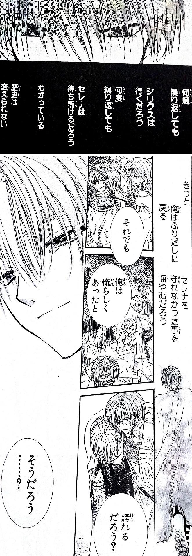 『NGライフ』草凪みずほ/9巻p82,p105