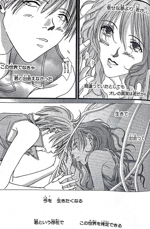 『ZERO』やまざき貴子/10巻p159
