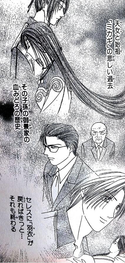 『妖しのセレス』渡瀬悠宇/13巻p105