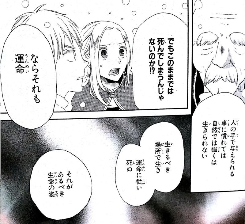 『ボクラノキセキ』久米田夏緒/4巻p159
