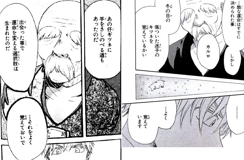 『ボクラノキセキ』久米田夏緒