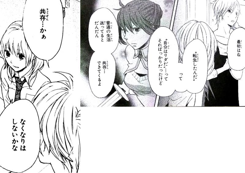 『ボクラノキセキ』久米田夏緒/6巻p125-p126