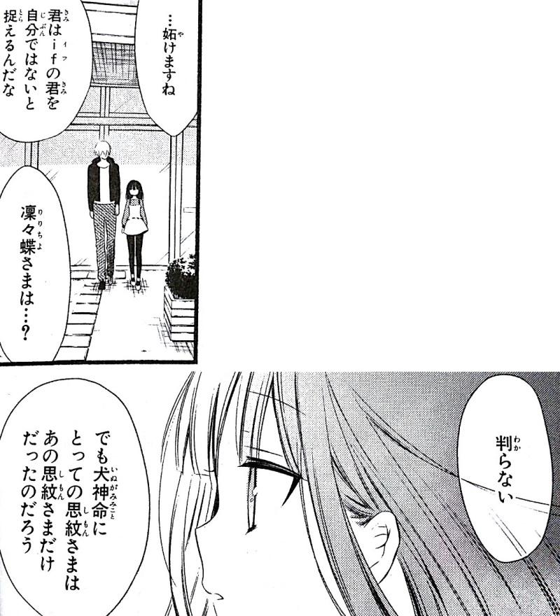 『妖狐×僕SS』藤原ここあ/11巻p258