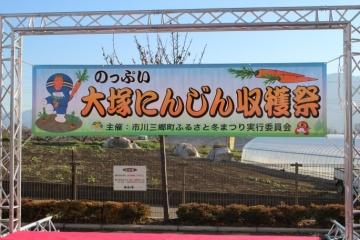 大塚にんじん収穫祭③