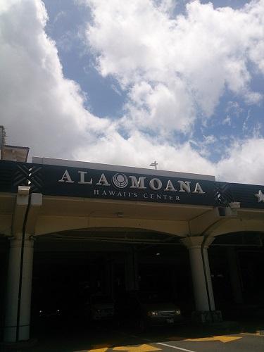 アラモアナ