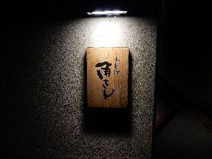 角さん@郡山 (3)