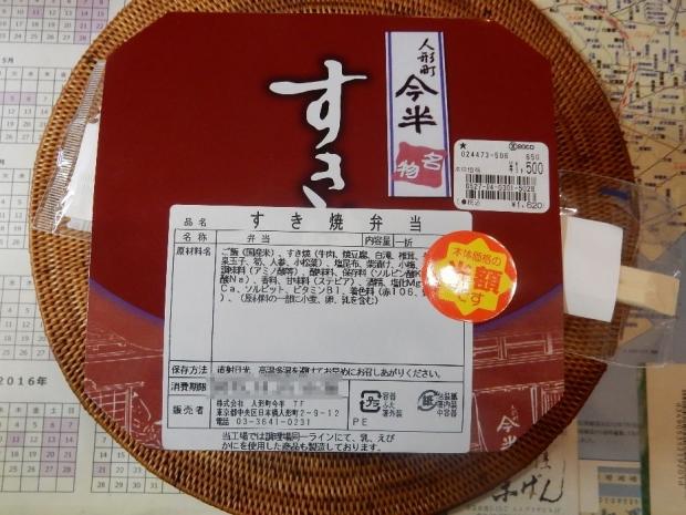 すき焼き弁当@今半 (1)