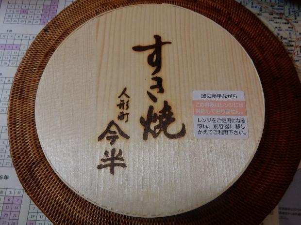 すき焼き弁当@今半 (2)