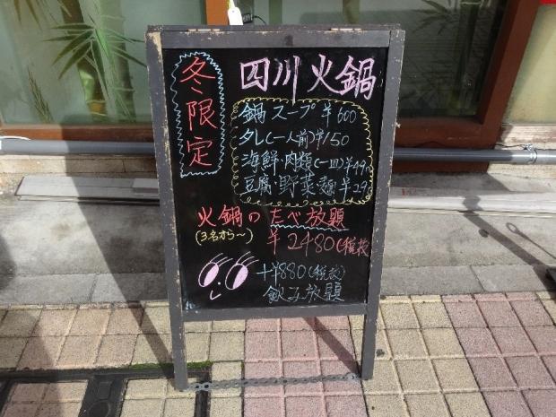 福縁@川口 (6)