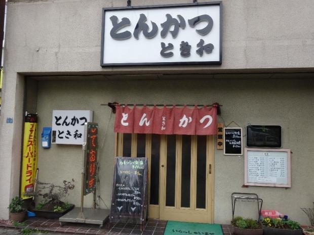 とき和12-02 (3)