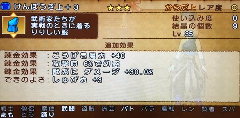 獣系錬金30