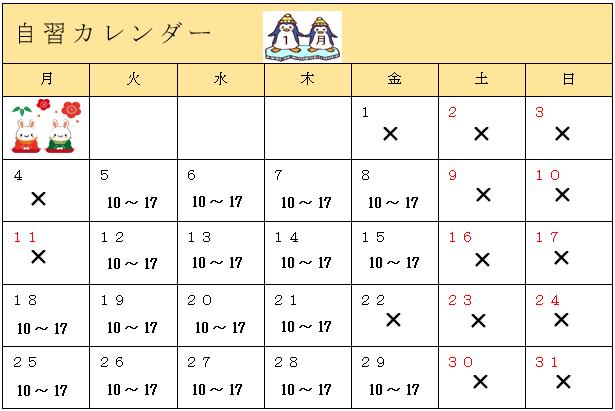 自習カレンダー