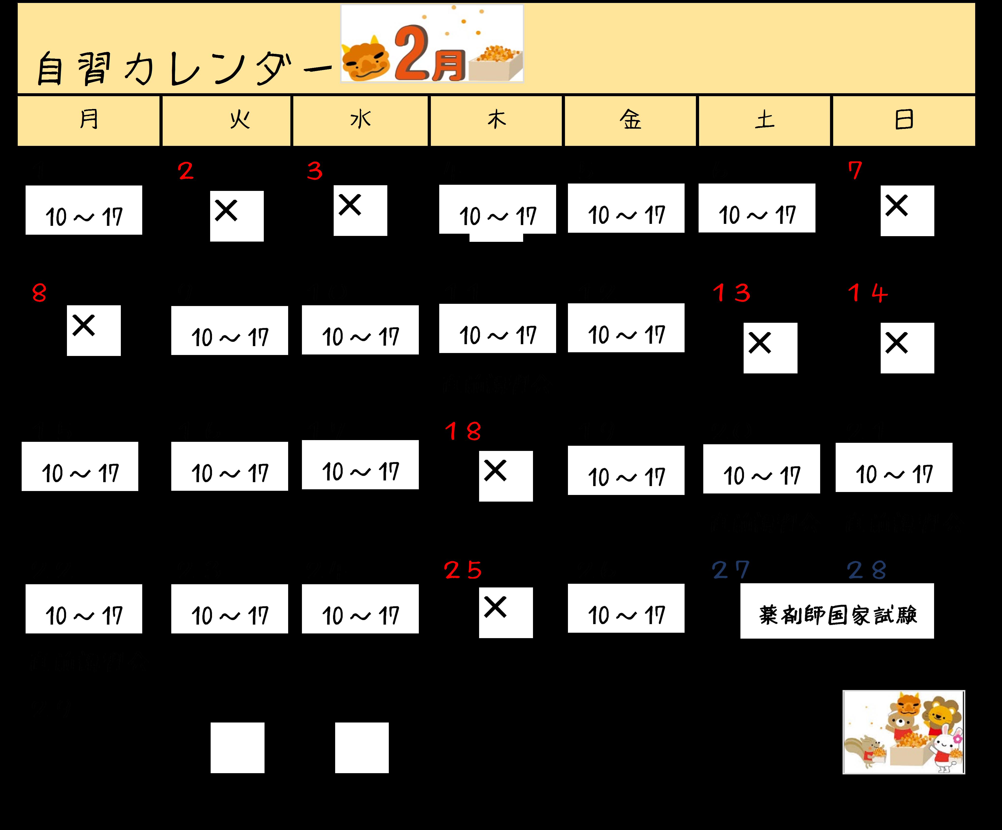 2月自習カレンダー