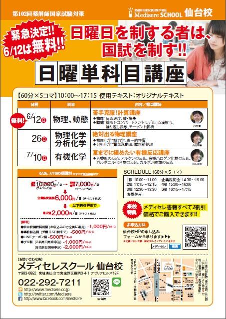 日曜単科目講座(改)