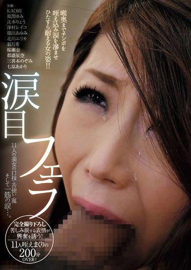 【独占】【先行公開】 涙目フェラ