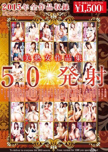 【独占】【予約】2015年全作品収録 美熟女作品集 50発射