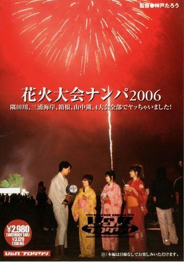 花火大会ナンパ 2006