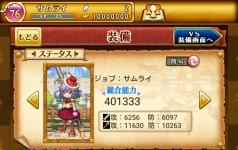 40万こえた~♪