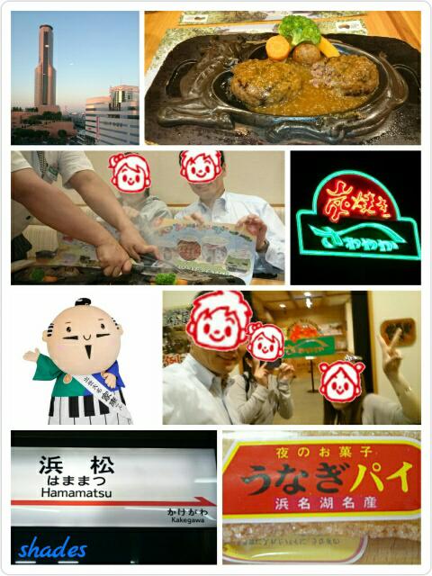 浜松20160601