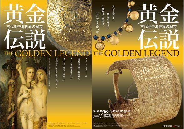 黄金伝説展