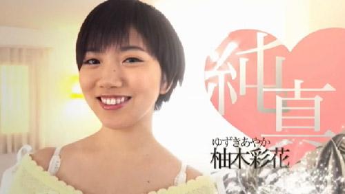 柚木彩花美乳おっぱい画像2b01