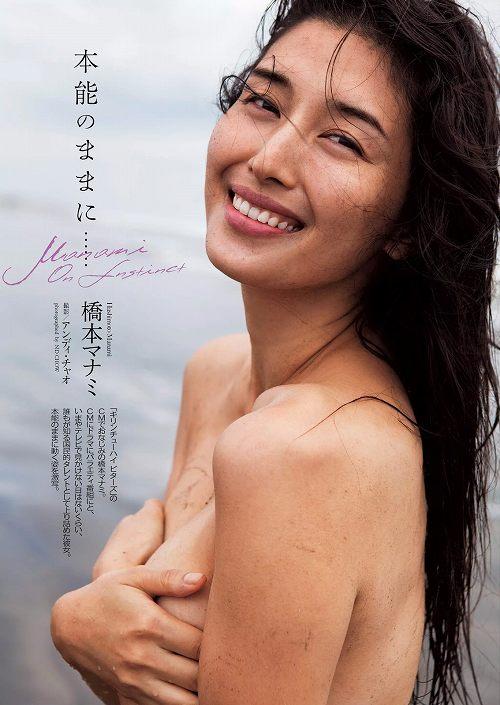 橋本マナミグラビア画像c01