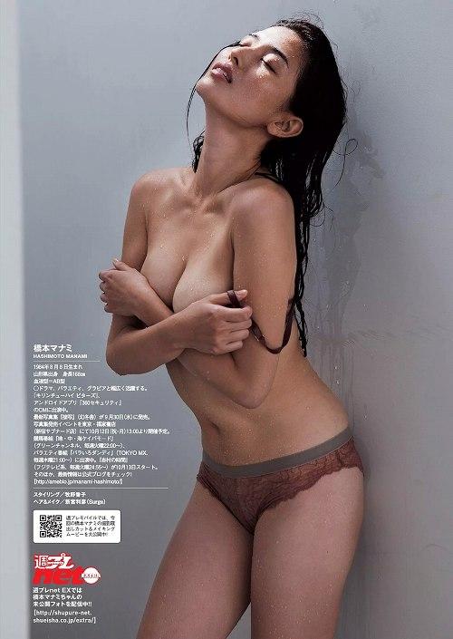 橋本マナミグラビア画像c08
