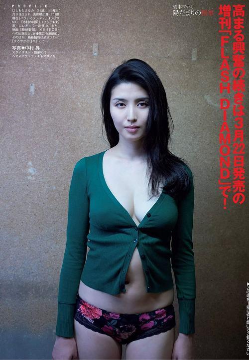 橋本マナミグラビア画像c17