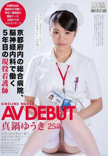 真鍋ゆうき 看護師とAV女優・関西弁が可愛いナースのおっぱい画像 表紙