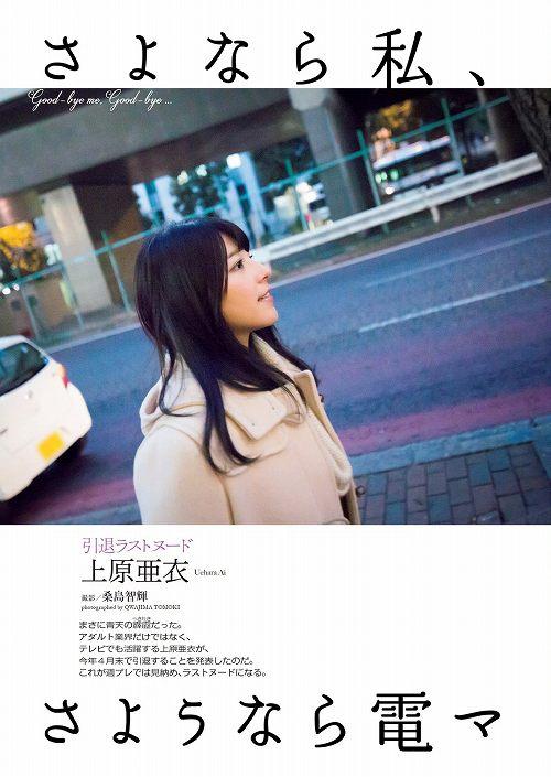 上原亜衣巨乳おっぱい画像b99