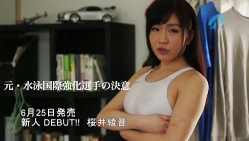 桜井綾音巨乳おっぱい画像2b06