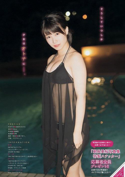 朝長美桜巨乳おっぱい画像a30