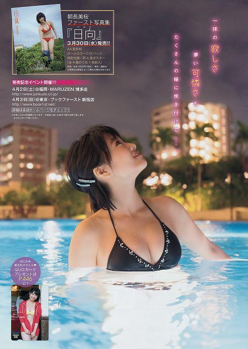 朝長美桜巨乳おっぱい画像a31