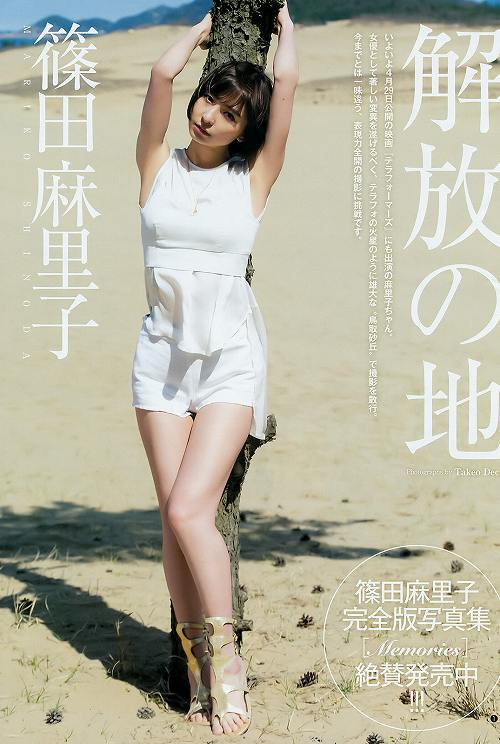 篠田麻里子水着画像b01