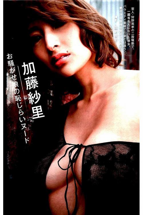 加藤紗里巨乳おっぱい画像b02