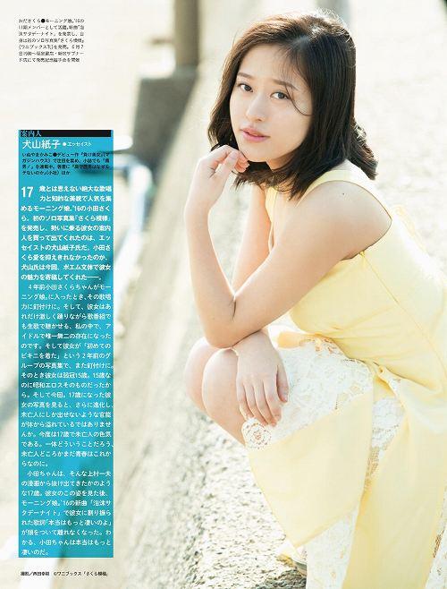 小田さくら水着画像b04