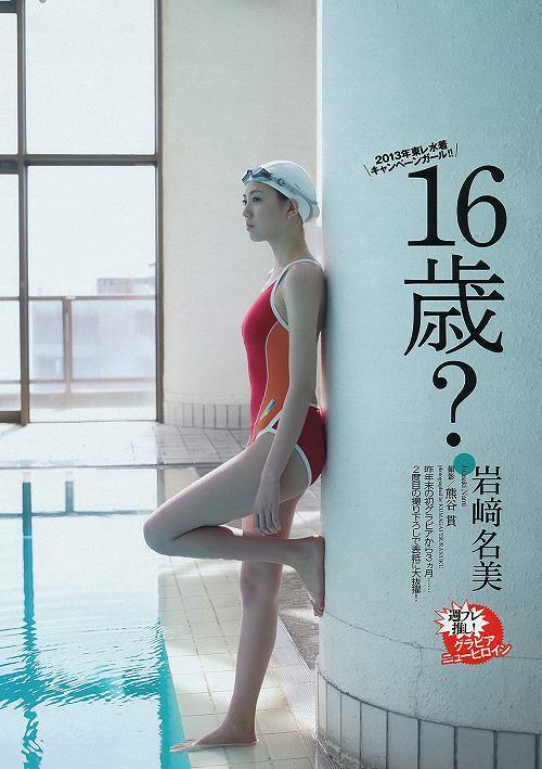 岩崎名美巨乳おっぱい画像19