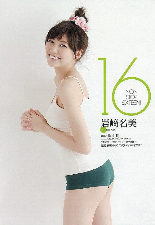 岩崎名美巨乳おっぱい画像24
