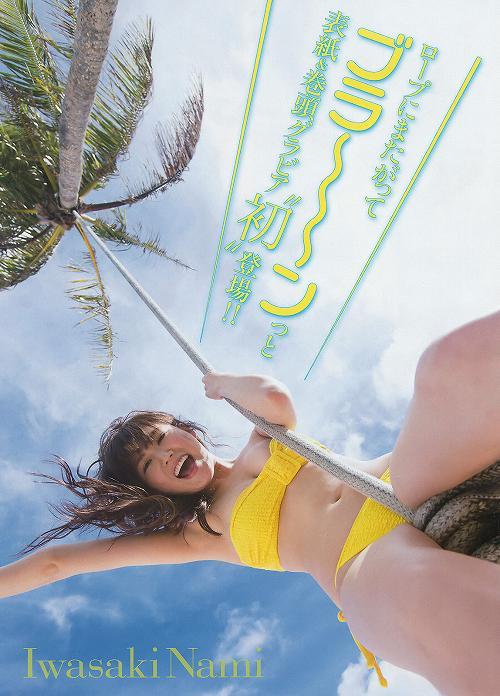 岩崎名美おっぱい画像a46
