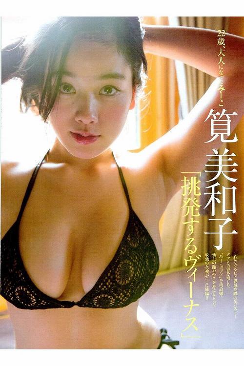 筧美和子爆乳おっぱい画像c26