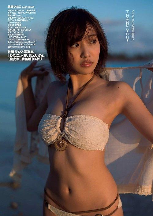 佐野ひなこ巨乳おっぱい画像b32