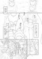水嶺剣股間0009